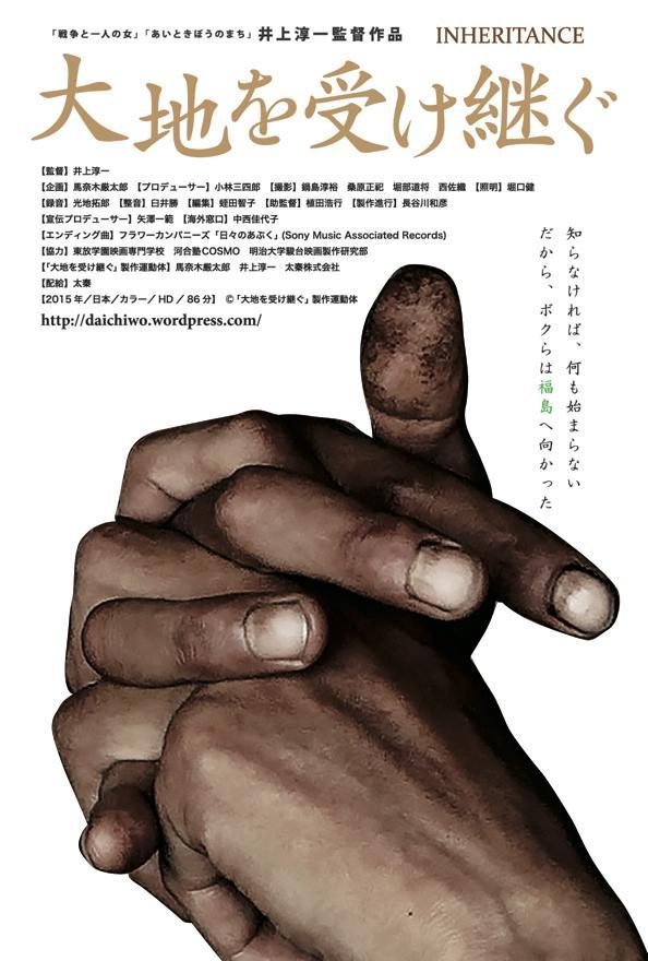 th_『大地を受け継ぐ』メインビジュアル.jpg